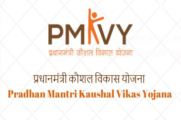 Pradhan Mantri Kaushal Vikas Yojana, Enroll Now