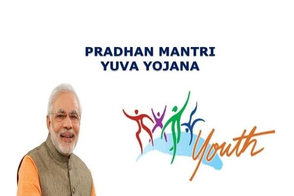 Pradhan Mantri Yuva Yojana for Entrepreneurship Education and Training