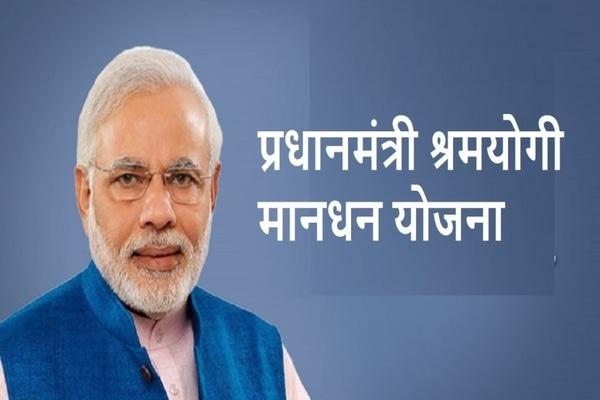 Pradhan Mantri Shram Yogi Mandhan: Workers To Get Rs 3,000 Post-Retirement
