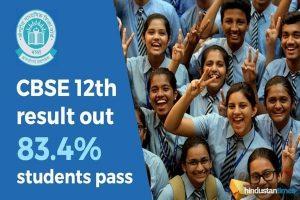 cbse class 12 results annnounced
