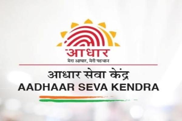 Aadhaar helpline