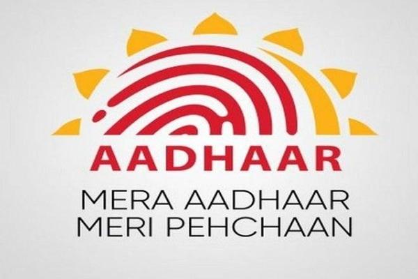 aadhar app update