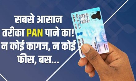 You can get a free PAN card in just 10 minutes. Know how to apply