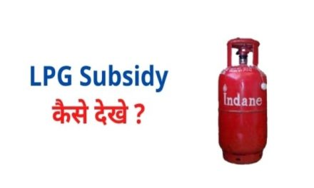 What to do if LPG Subsidy is not received?