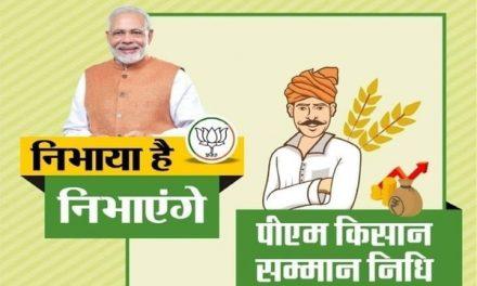 PM Kisan Samman Nidhi Yojana: Farmers Can Get 2 Installments Simultaneously